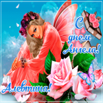 Креативная открытка с днем ангела Алевтина