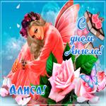 Креативная открытка с днем ангела Алиса