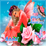 Креативная открытка с днем ангела Алла