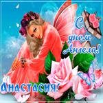Креативная открытка с днем ангела Анастасия