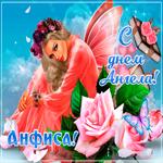 Креативная открытка с днем ангела Анфиса