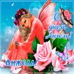 Креативная открытка с днем ангела Анжела