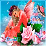 Креативная открытка с днем ангела Дина