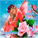 Креативная открытка с днем ангела Елизавета