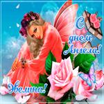 Креативная открытка с днем ангела Эвелина