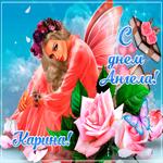 Креативная открытка с днем ангела Карина
