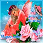 Креативная открытка с днем ангела Мирослава