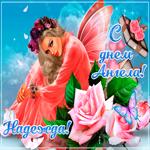 Креативная открытка с днем ангела Надежда