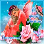 Креативная открытка с днем ангела Снежана