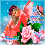 Креативная открытка с днем ангела Таисия