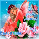 Креативная открытка с днем ангела Валентина