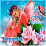 Креативная открытка с днем ангела Варвара