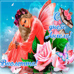 Креативная открытка с днем ангела Виолетта