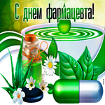 Креативная открытка с днём фармацевта