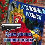 Креативная открытка с днём работников уголовного розыска