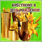 Креативная открытка с днем рождения крестному