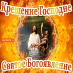 Крещение Господне Святое Богоявление