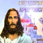Крещение 19 января