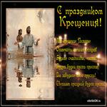 Крещение Господне 19