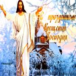 Крещение Господне анимация