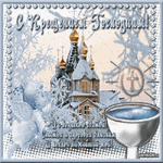 Крещение Господне дата 19 января
