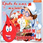 Кровь во имя жизни, с днем донора в России