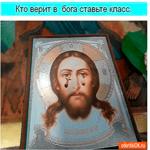Кто верит в Бога ставьте класс