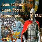 Ледовое побоище, с праздником воинской славы России