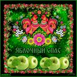 Лето Господне яблочный спас