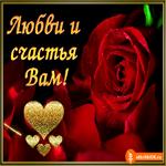 Любви и счастья вам