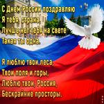 Лучше нашей страны нет на свете, с праздником Россия