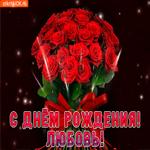 Любовь с праздником Тебя
