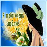 Любовная открытка мужчине