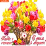 Любви и счастья в день 8 марта