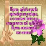 Любви и удачи