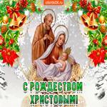 Любви здоровья мира С Рождеством