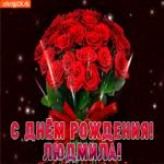 Людмила с праздником Тебя