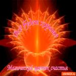 Магический цветок счастья для тебя