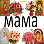 МАМА С Днём Матери