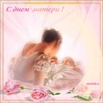 Мама с праздником день матери