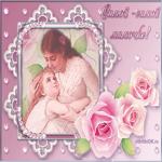 Маме с днем матери