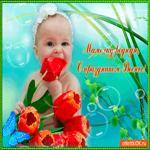 Мамочку с праздником весны