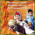 Масленица в России 2020
