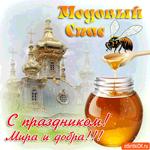Медовый Спас - С праздником - Мира и добра