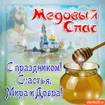 Медовый Спас - С праздником тебя
