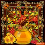 Медовый Спас - Сладким мёдом угощаю вас