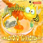 Медовый Спас - Сладкого праздника