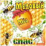 Медовый Спас - Угощаю вас свежим мёдом