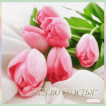 Международный день счастья 20 марта