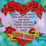 Международный день семьи в России